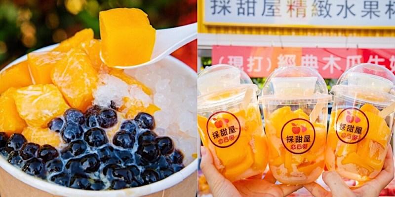 台南花園夜市新亮點 ! 波霸芒果冰用料霸氣超平價 ! 採甜屋強勢開賣!