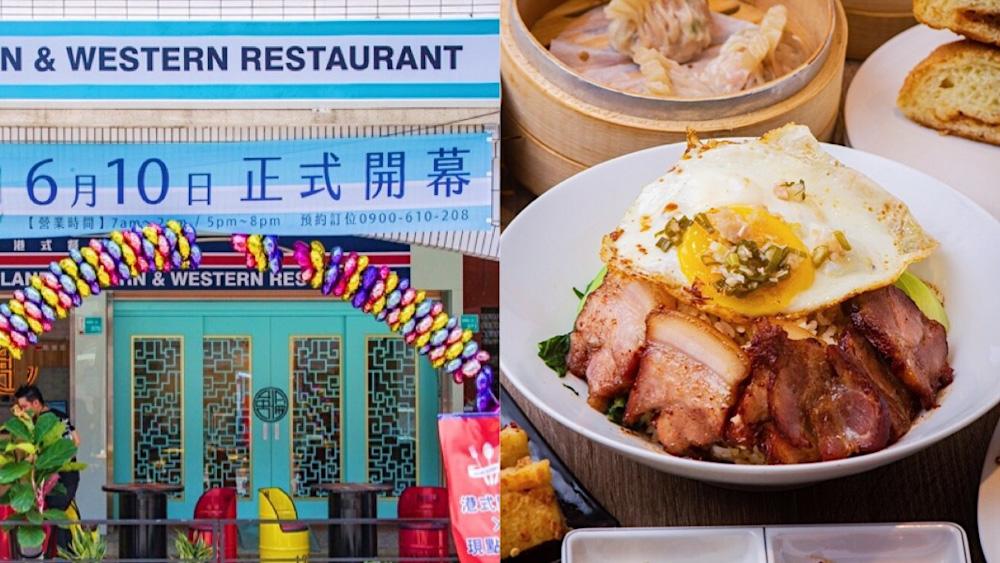 吃一口就到香港 ! 台南【英倫港式餐廳】6/10全新開幕,香港老闆親自駐店,大推雙肉黯然銷魂飯!