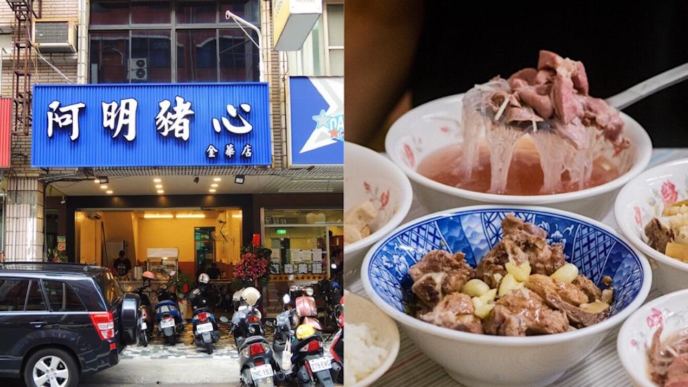 台南超夯排隊美食【阿明豬心】金華店,7/6試賣7/7全新開幕 !