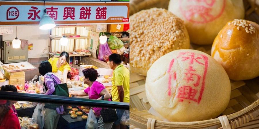 (台南美食/中西區)保安市場內,傳承三代的百年餅店【永南興餅舖】