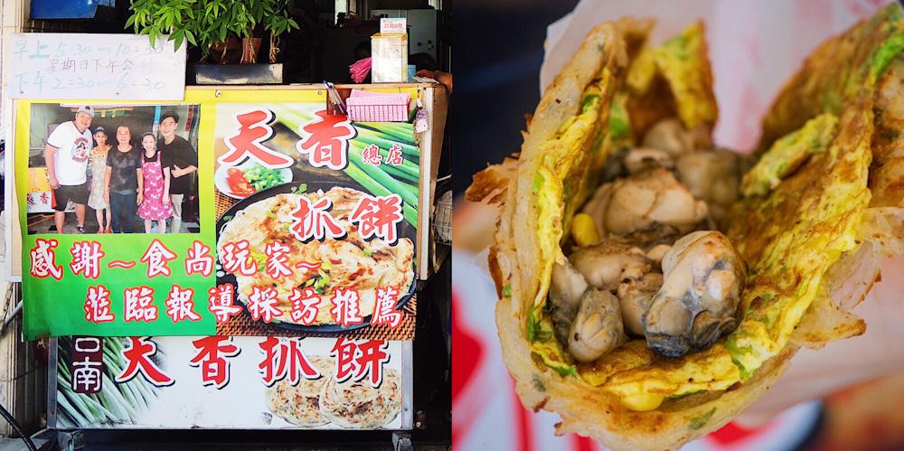超浮誇的鮮蚵蛋蔥抓餅!號稱台南最澎派!食尚玩家推薦【天香抓餅】