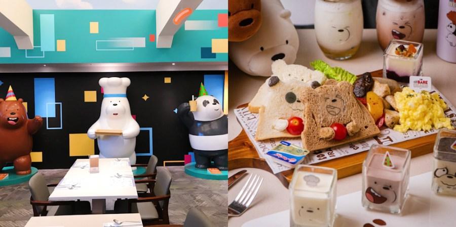 全台獨家【熊熊遇見你】下午茶萌翻天!還可以大型公仔一起用餐拍照!台南和逸飯店卡通主題下午茶,讓大人小孩都瘋狂 !