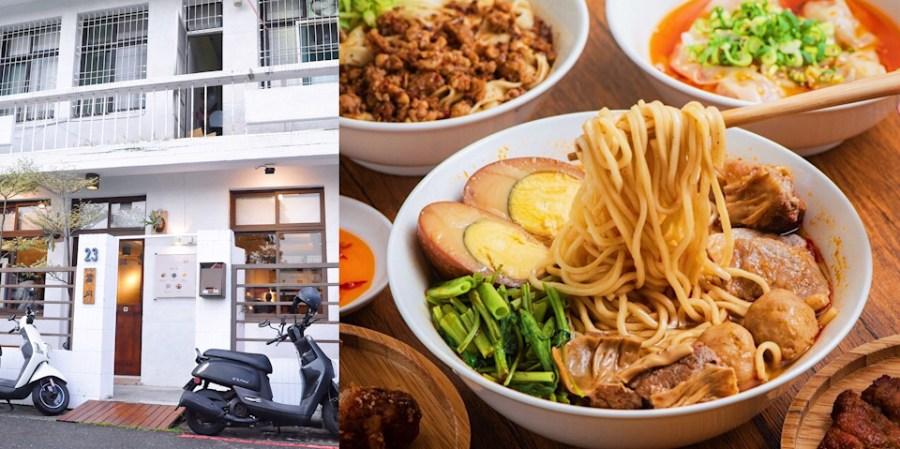 台南文青麵店【當月麵店】平價供應乾麵、水餃等,還有少見的雞湯麵,秘製麻辣麵,擄獲不少老饕們的味蕾!