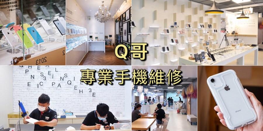 台南手機問題就找【Q哥】手機維修/手機換電池/手機包膜/ 手機配件/新機二手機買賣/門號新辦攜碼,全台13間門市全方位連鎖服務。