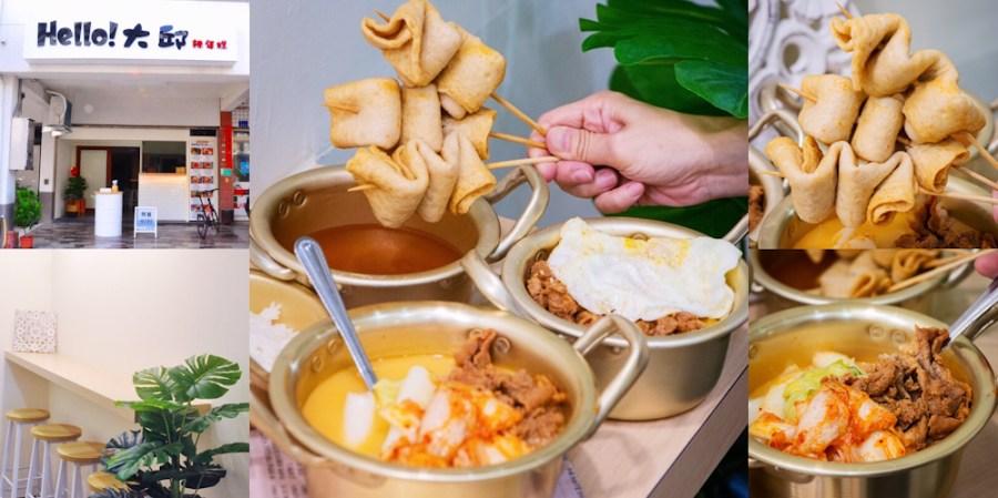 新店報報 ! 台南Hello 大邱 / 哈囉 ! 大邱辣年糕,韓系美店~只要銅板價就能享受到道地韓國小吃美食。