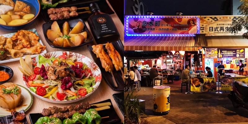 一秒到日本【念水町鐵牛行動食堂】日式再生酒場,獨家秘醬串燒/日式關東煮,台南深夜食堂~是想吃晚餐、消夜的好所在 !