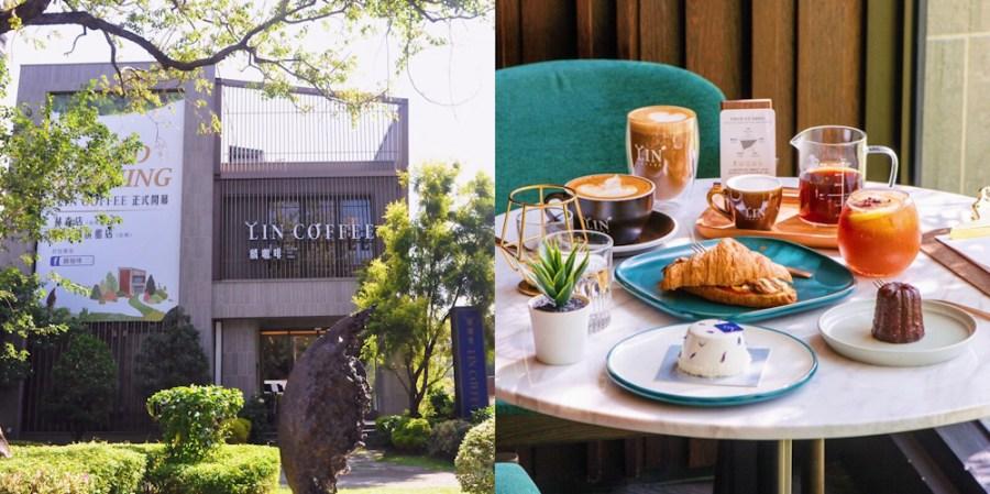 台南森林系景觀咖啡廳『LIN COFFEE 麟咖啡』在豪宅悠閒品嚐一杯好咖啡只要80元起,氛圍感受無價 !