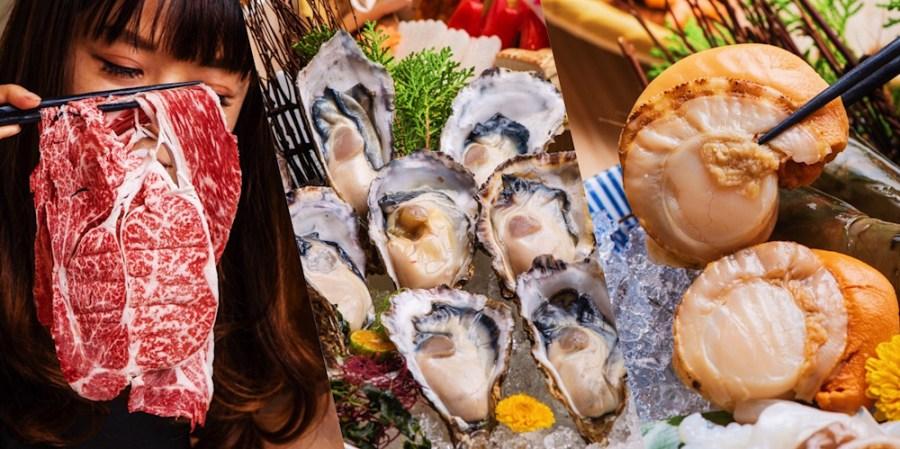 台南【初幸居食屋】日本精品鍋物強勢開賣!北海道A5和牛、日本廣島牡蠣「國際級」卡司,給你最頂級的味蕾享受!