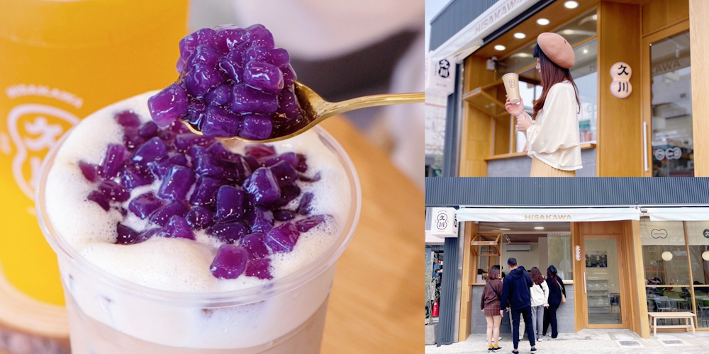 浪漫紫色風暴來襲 ! 台南海安路最美的茶飲店『久川維新茶飲』創新推出 : 紫心粉角鮮奶茶 好喝好拍外面喝不到 !