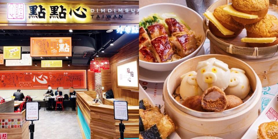 台南人終於等到了!超人氣港點專門店「點點心」南部第一家店進駐新光三越台南新天地,獨家盛大開幕!