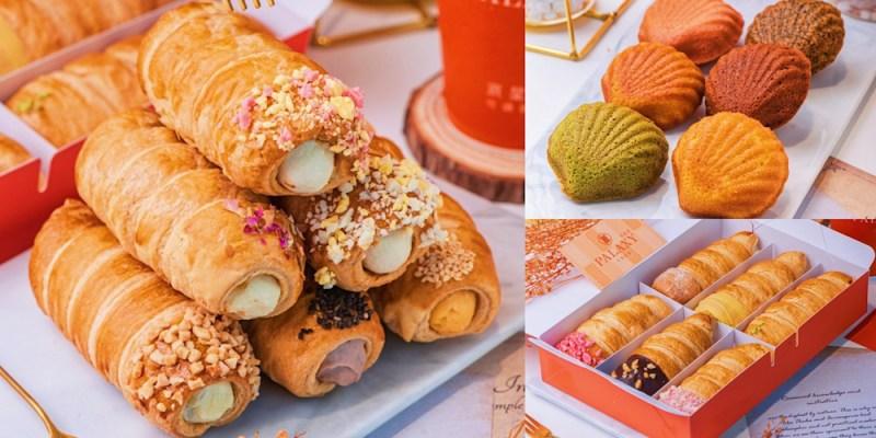 全台獨一無二!台南「派星堂Palaxy-可頌甜星」藍帶主廚甜點只要銅板價!超狂48層酥皮、18種爆餡口味,風靡日本的夢幻甜點!