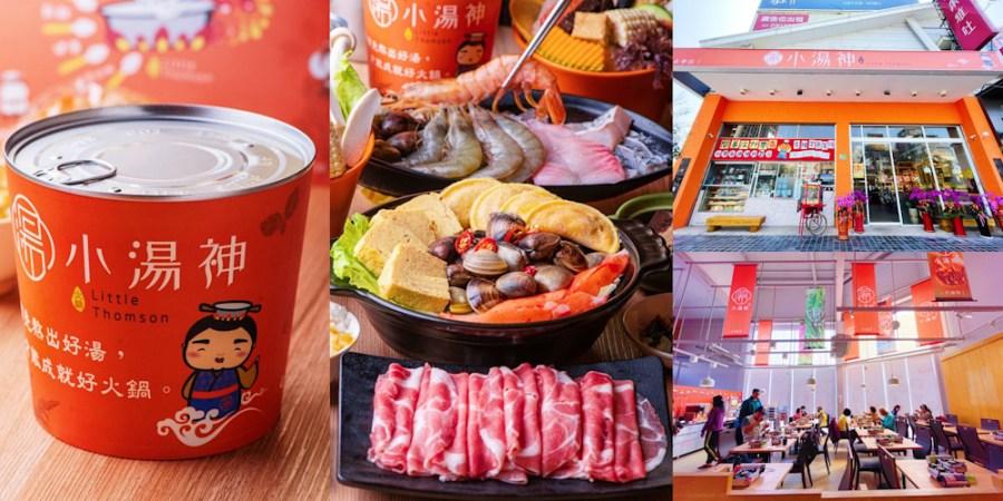 X'M新品牌【小湯神火鍋】平價百元鍋物,自助吧無限暢食 ! 首創外帶鍋物易開罐設計創意又吸睛 !