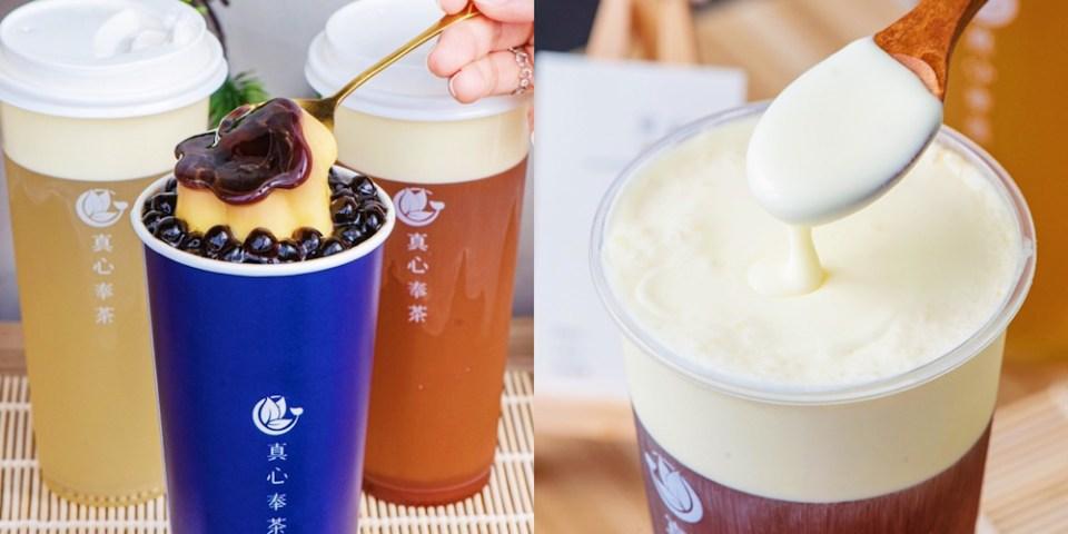 台南「真心奉茶南科店」被網友喻為世界無敵的茶飲專賣店,堅持陶鍋煮茶喝一口就回甘,奶香爆棚的奶蓋系列也不能錯過 !