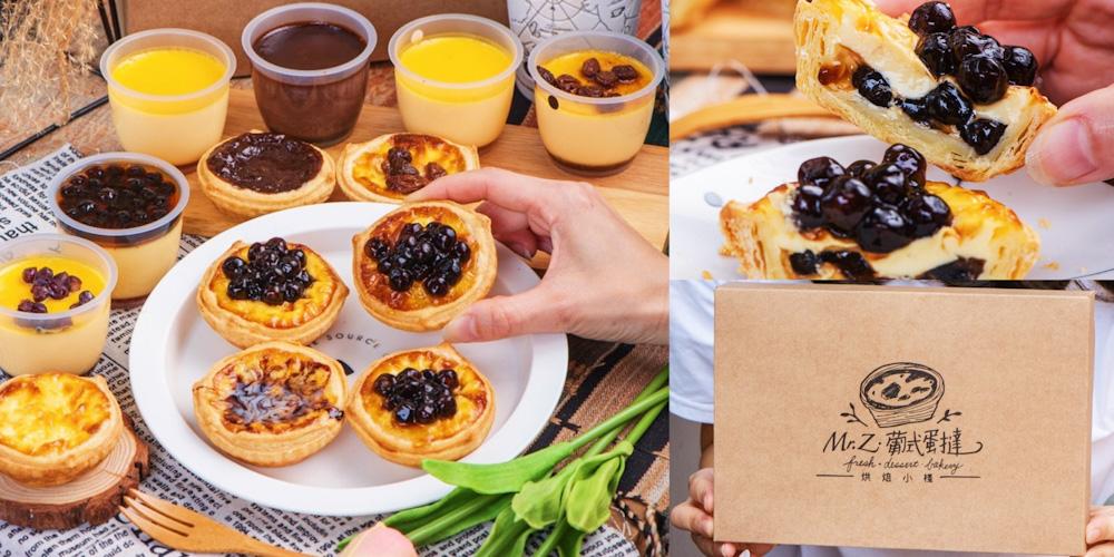 台南【Mr.Z烘焙小棧】爆餡黑糖珍珠蛋塔和不加一滴水的初鹿鮮奶布丁,完全征服少女們的甜點胃 !