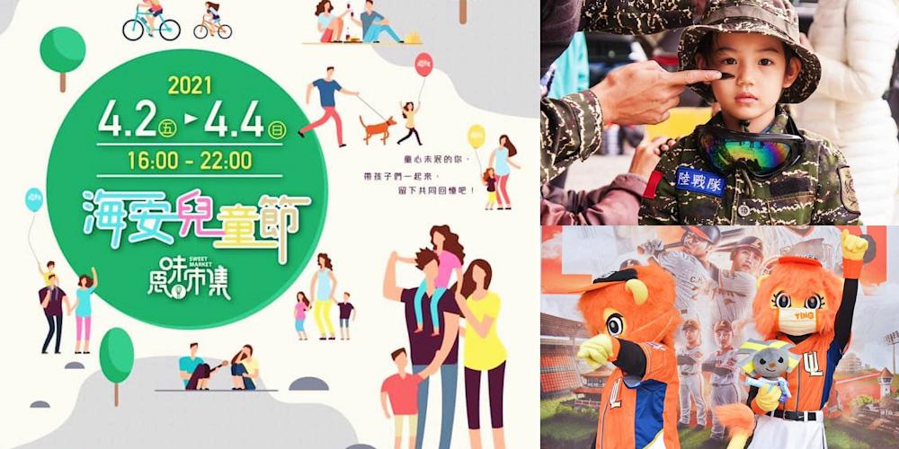 台南海安兒童節X童心未泯X思味市集,4月2號到4月4號大手牽小手一起來海安路玩吧 !