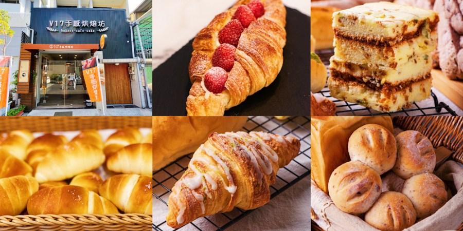 台南麵包「V17手感烘焙坊」留英碩士的職人手作,堅持使用日本麵粉、高品質原料,隔夜麵包捐「樂扶」做愛心 !