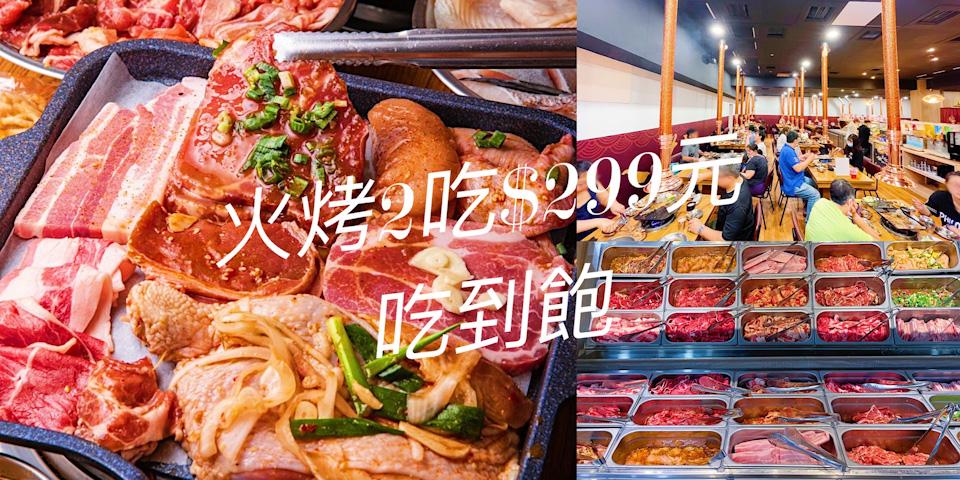 CP值比山還要高 ! 韓式火烤兩吃只要299元吃到飽!台南【八道晟】不使用組合肉,17種肉品隨你嗑!肉肉控快衝 !