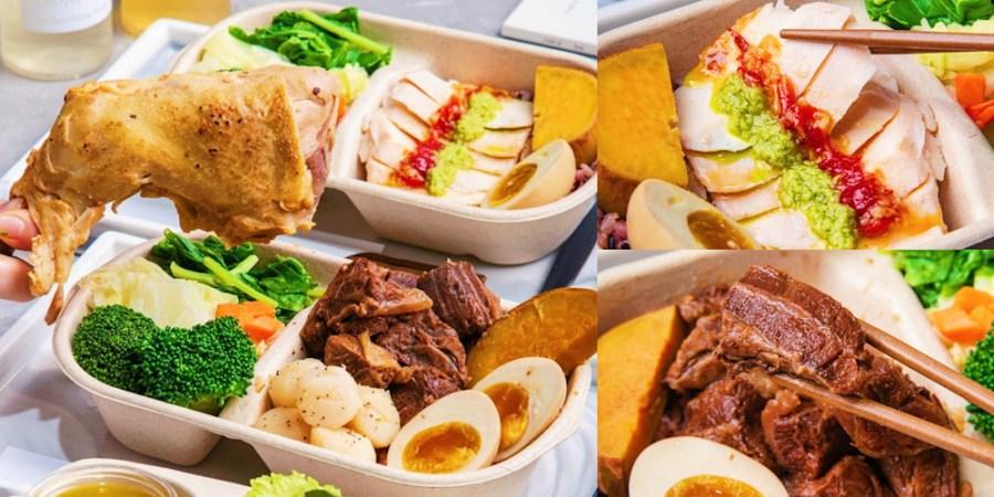 台南防疫便當【Benefit健康餐盒】營養師嚴格把關,每餐限量100份,推薦「超大雞腿健康餐盒」和「半筋半肉的牛肉健康餐盒」!
