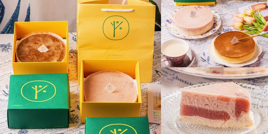 網購宅配美食/台中人氣名店【1%bakery】乳酪蛋糕專賣店 ! 生日蛋糕、彌月蛋糕、甜點推薦 !