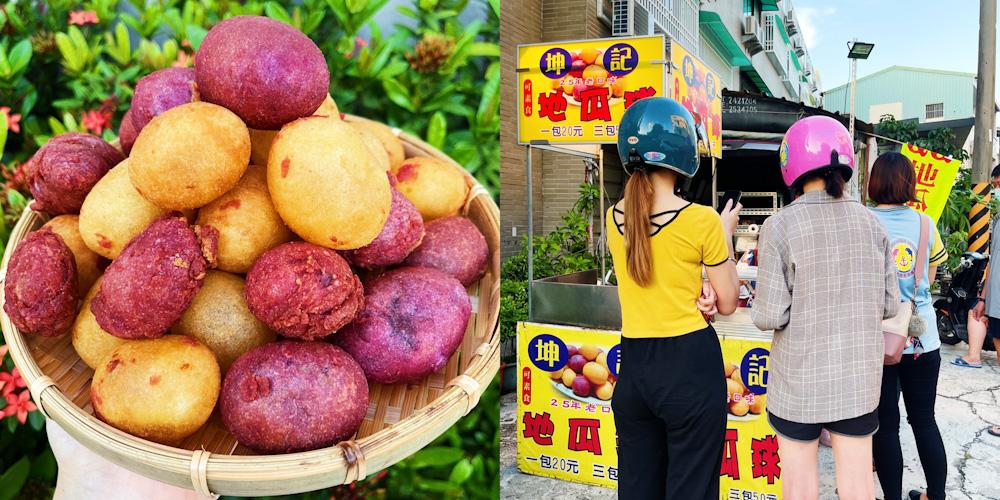 台南中洲寮夜市最好吃的【坤記地瓜球】週五限定,自家工作室前開賣 !