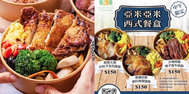 台南《亞米亞米義大利麵專賣店》平日午餐限定外帶便當超搶手!均一價$150元好超值!
