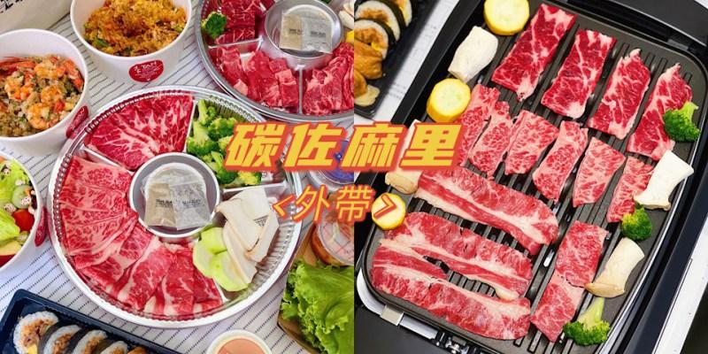 『碳佐麻里』外帶便當、外帶燒肉組合盤, 宅在家也能大口吃肉超過癮 !