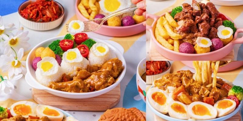 宅配美食【元氣咖哩】咖哩冷凍調理包,一包只要80元起,就能大啖百貨公司裡的超人氣美食 !