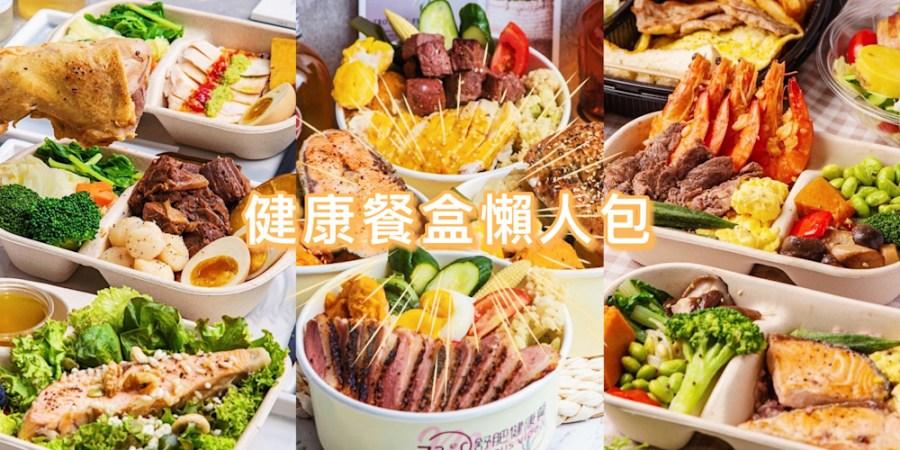 台南健康餐盒懶人包 ! 好吃低卡餐盒全收錄!陸續更新中 !