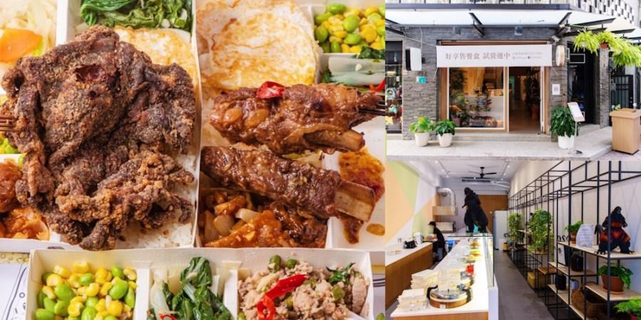 台南外帶便當「好享售餐盒」高成本選用Olitalia奧利塔 橄欖油炒菜,便當美味份量大 !