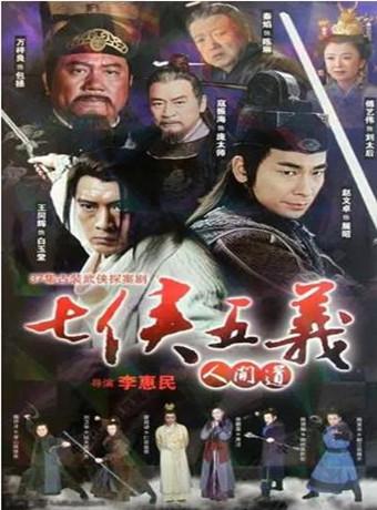 七俠五義人間道 第37集 - 順暢雲 - Gimy TV 劇迷線上看 - 電影線上看 - 戲劇線上看