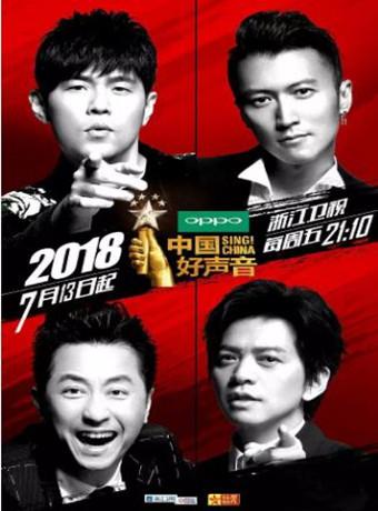 中國好聲音第五季 20181007期 - 順暢雲 - Gimy TV 劇迷線上看