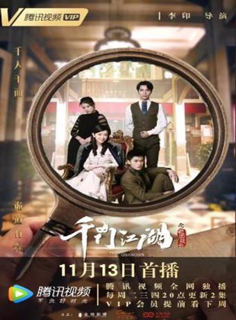 千門江湖之詭面疑雲 線上看 - 陸劇 - Gimy TV劇迷