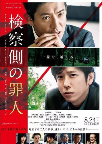 檢察方的罪人 HD - 麻花雲 - Gimy TV 劇迷線上看 - 電影線上看 - 戲劇線上看