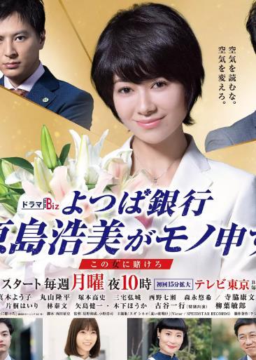 四葉銀行 第05集 - 順暢雲 - Gimy TV 劇迷線上看 - 電影線上看 - 戲劇線上看