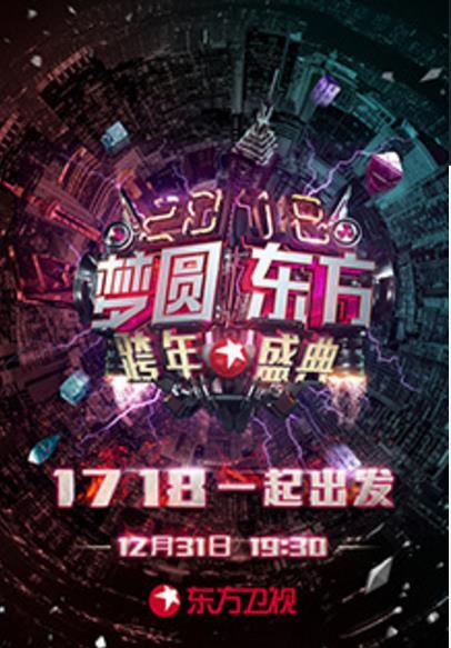 東方衛視2018跨年演唱會 線上看 - 綜藝 - Gimy TV劇迷