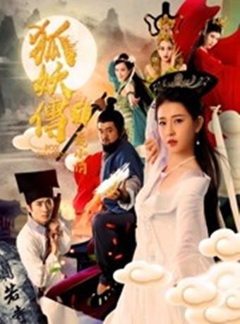 狐妖傳1聶小倩 線上看 - 愛情片 - Gimy TV劇迷