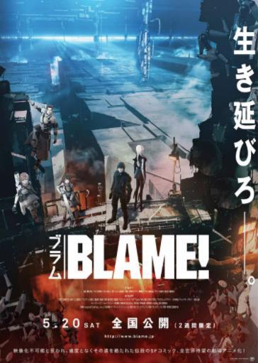 BLAME! 線上看 - 動漫 - Gimy TV劇迷