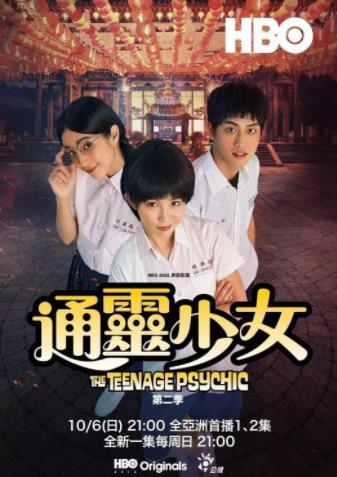 通靈少女第二季 第04集 - 酷播雲 - Gimy TV 劇迷線上看