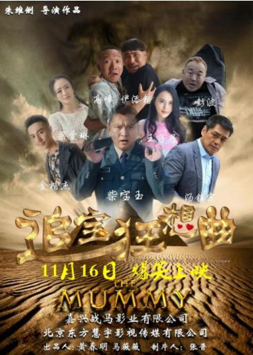 追寶狂想曲 HD720P中字 - 奔騰雲 - Gimy TV 劇迷線上看 - 電影線上看 - 戲劇線上看