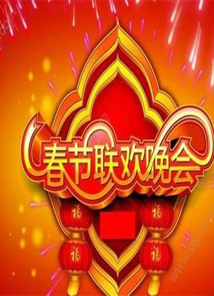 2018湖南衛視春節聯歡晚會 線上看 - 綜藝 - Gimy TV劇迷