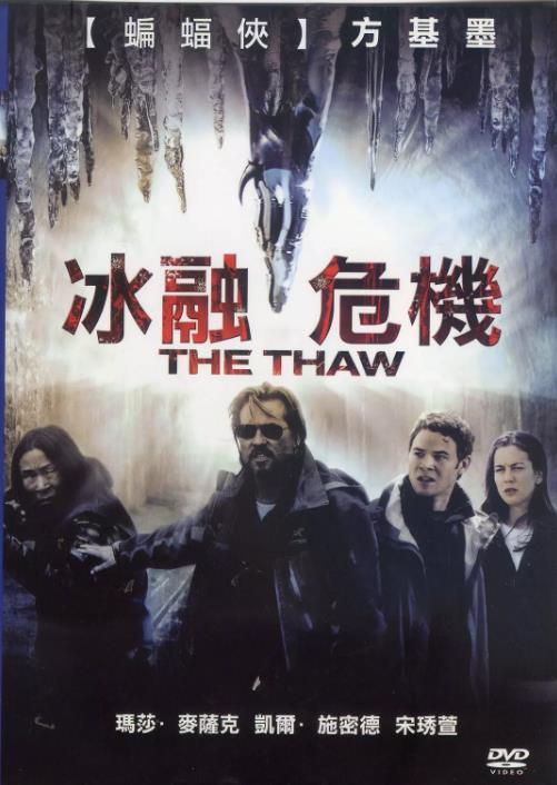 解凍 The Thaw HD720P中字 - 順暢雲 - Gimy TV 劇迷線上看 - 電影線上看 - 戲劇線上看