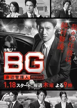 BG~貼身警衛/BG~身邊警護人 線上看 - 日劇 - Gimy TV 劇迷