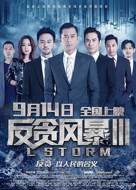 反貪風暴3 粵語版 線上看BD1280粵語中字 - 奔騰雲 - 劇情片 - Gimy TV 劇迷