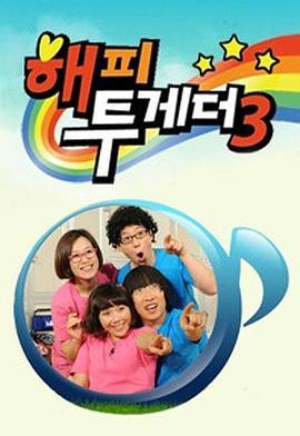 Happy Together第三季 20190418 - 奔騰雲 - Gimy TV 劇迷線上看
