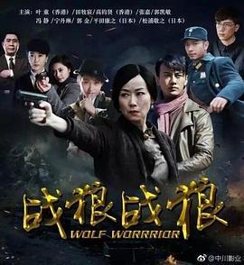 戰狼·戰狼 第49集 - 奔騰雲 - Gimy TV 劇迷線上看 - 電影線上看 - 戲劇線上看