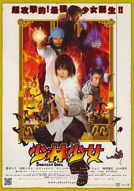 少林少女 Shaolin Girl / 少林少女 BD超清 - 光速雲 - Gimy TV 劇迷線上看 - 電影線上看 - 戲劇線上看