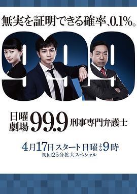 99.9:刑事專業律師第一季 99.9:刑事專門律師/99.9 ~ Keiji Senmon Bengoshi - 日劇 - 小鴨影音