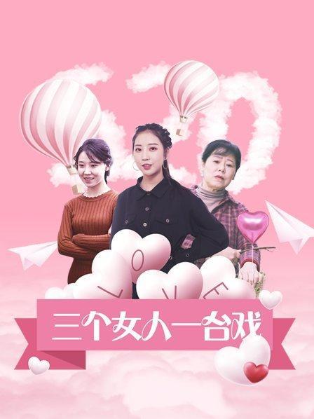 三個女人一個臺戲 第03集 - 奔騰雲 - Gimy TV 劇迷線上看