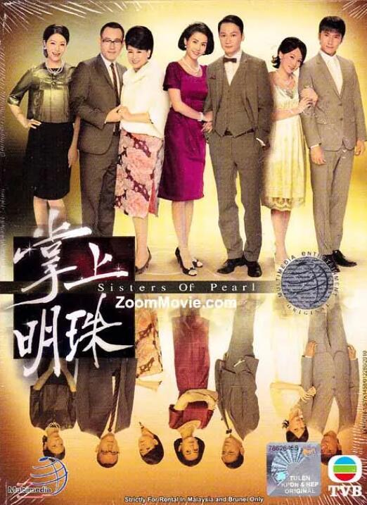 掌上明珠粵語 第03集 - 雷電雲 - Gimy TV 劇迷線上看