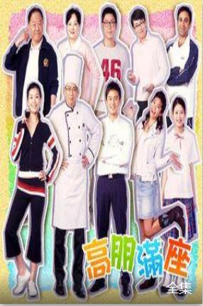 高朋滿座粵語版 第213集 - 麻花雲 - Gimy TV 劇迷線上看
